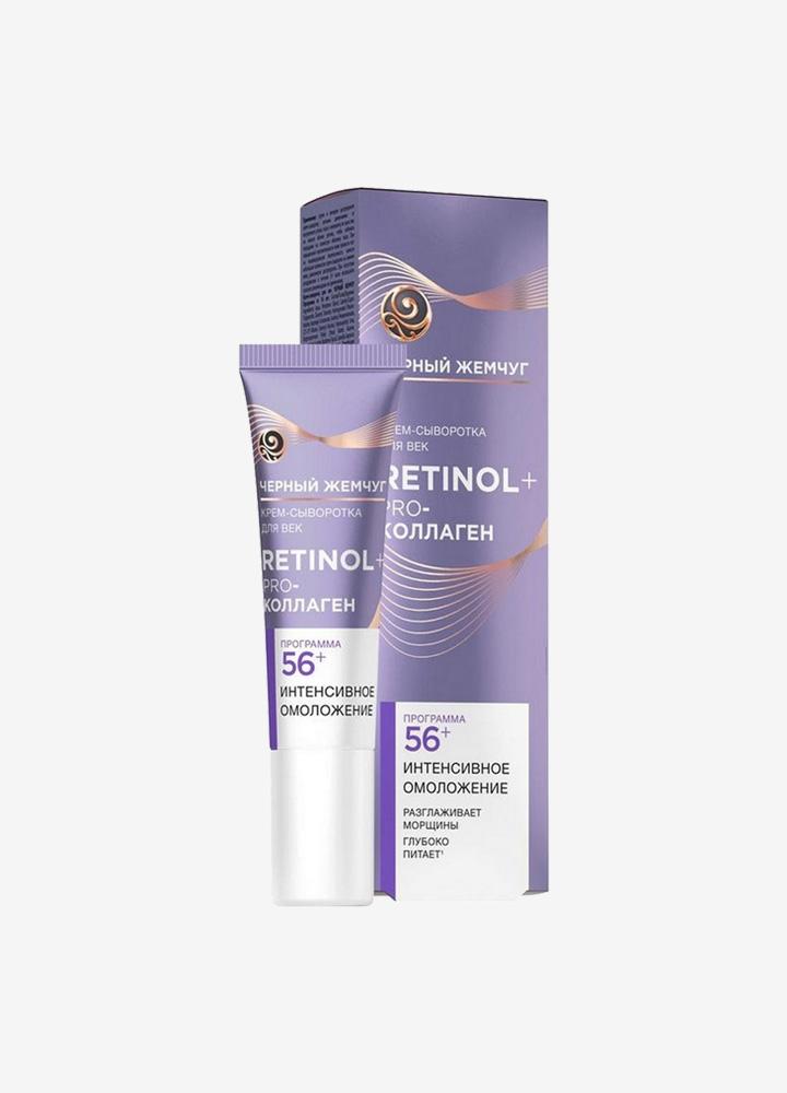 Intensive Rejuvenation Eye Cream-Serum with Retinol 56+