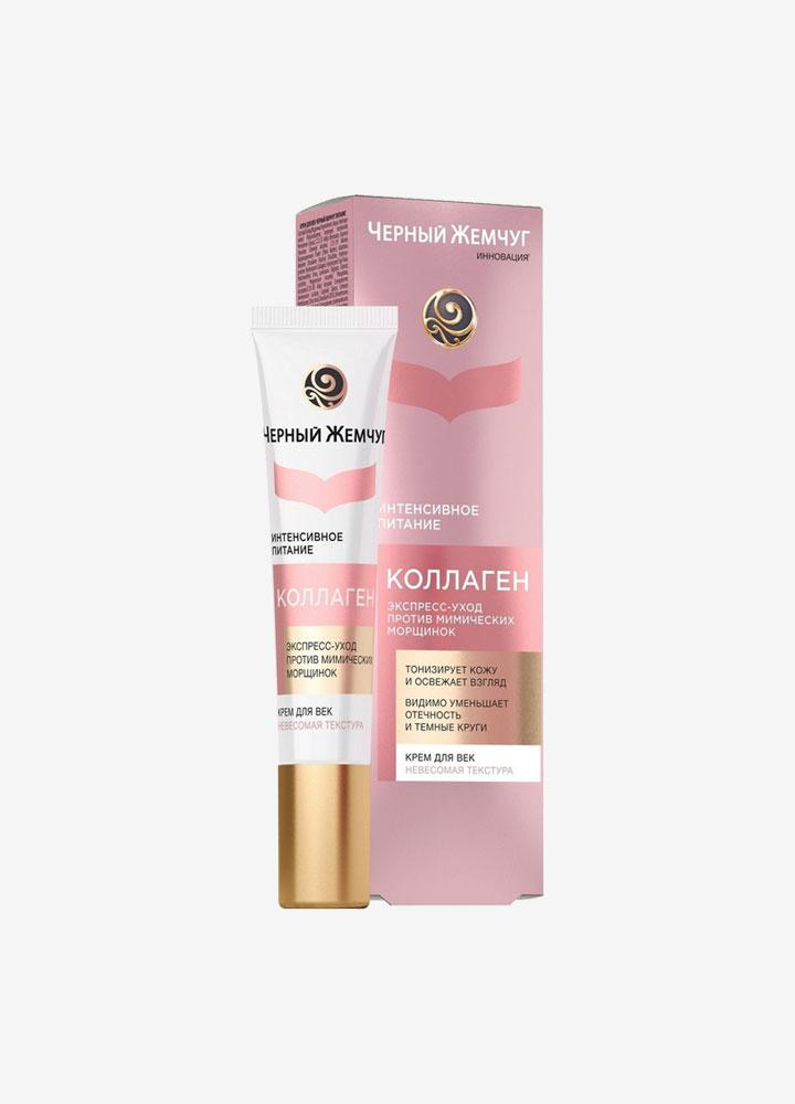 Nutrition Eye Cream with Collagen