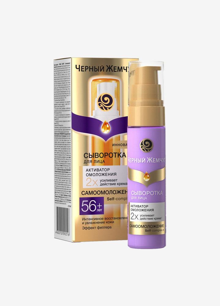 Activator of Rejuvenation Face Serum 56+