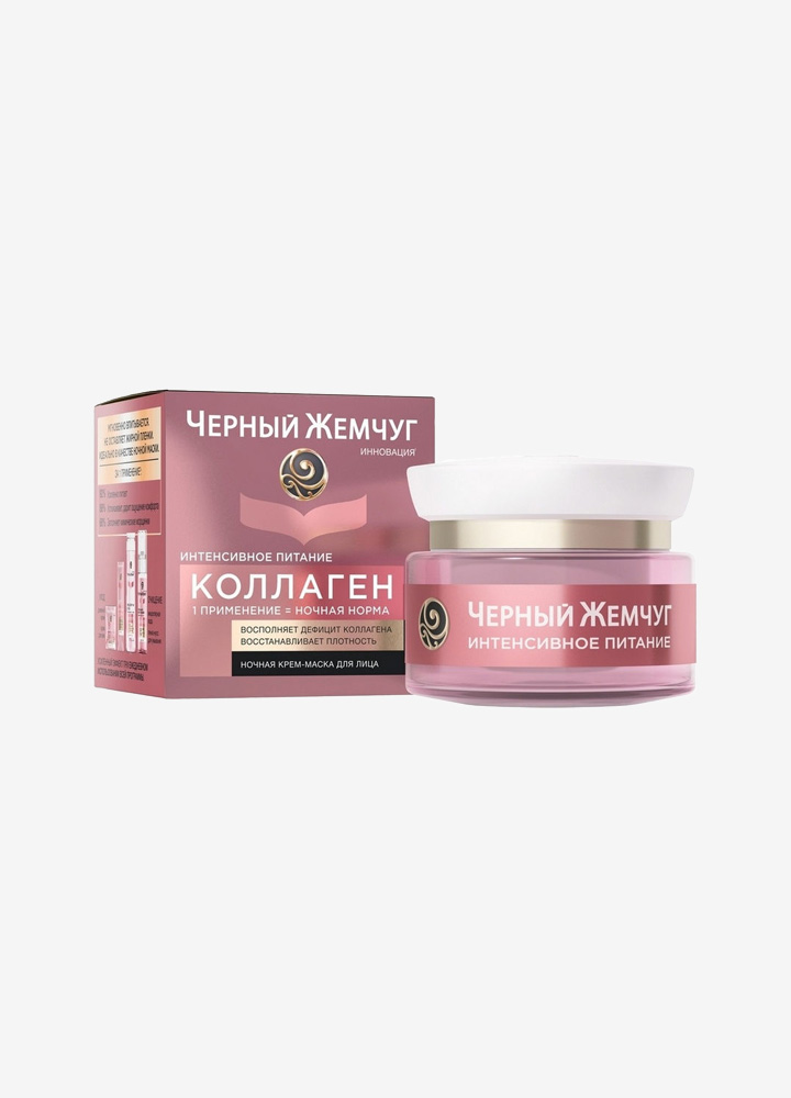 Intensive Nutrition Night Face Cream - Mask with Collagen