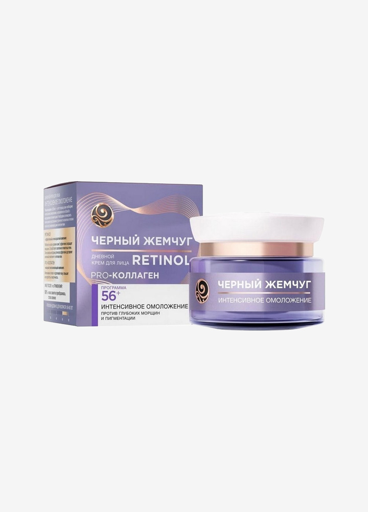 Intensive Rejuvenation Day Face Cream with Retinol 56+