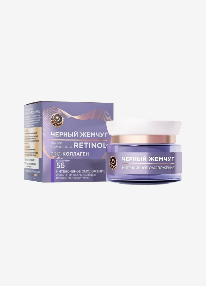 Intensive Rejuvenation Night Face Cream with Retinol 56+