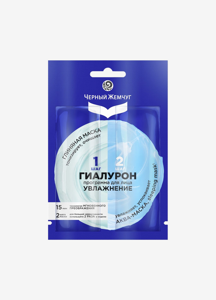 Hyaluronic Moisturizing Face Mask