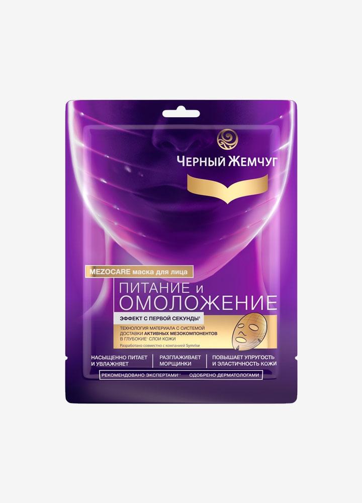 """Mezocare"" Skin Nutrition & Rejuvenation Face Mask"