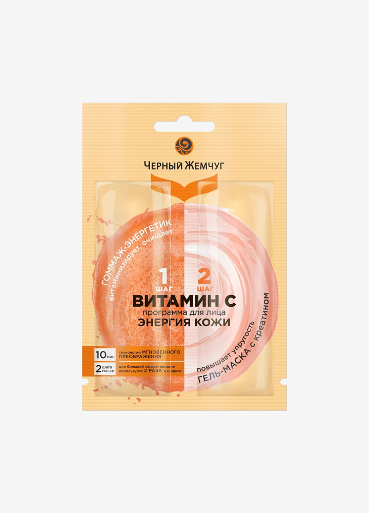Skin Energy Face Mask with Vitamin C & Creatine