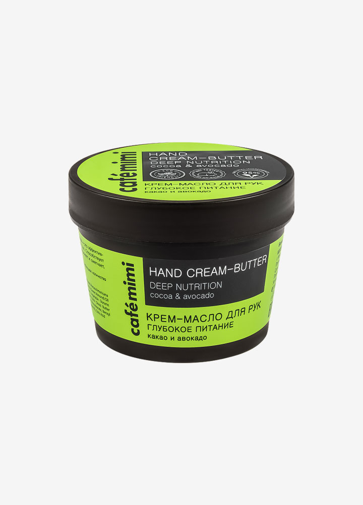 Deeply Nourishing Hand Cream-Butter with Cocoa and Avocado Oil