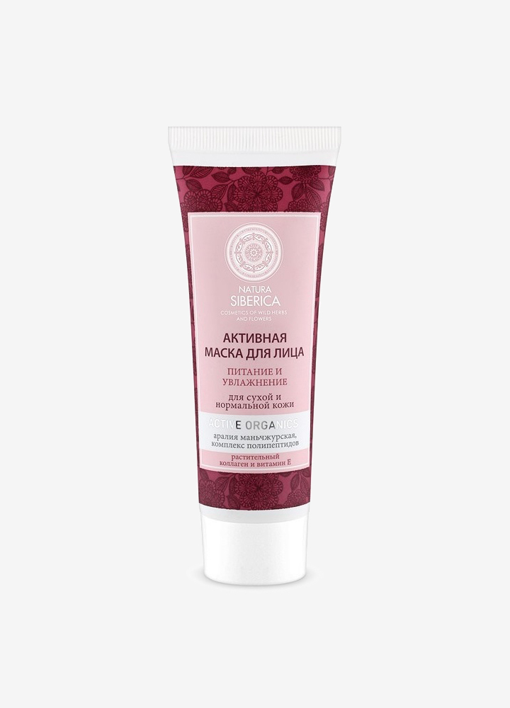 Nourishing and Moisturizing Active Face Mask for Dry and Normal Skin