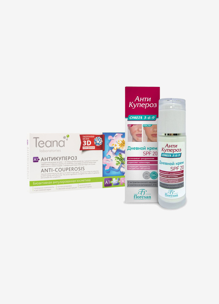Perfect Skin Care Set for Couperose-Prone Skin