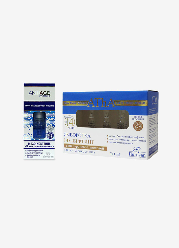 Excellent Skin Care Set for Mature Skin with Hyaluronic Acid