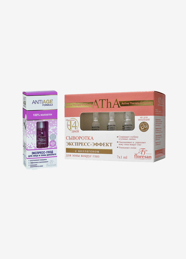Excellent Skin Care Set for Mature Skin with Collagen