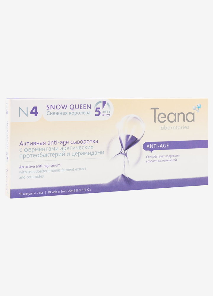 Anti-Age Snow Queen Face Ampoule Serum