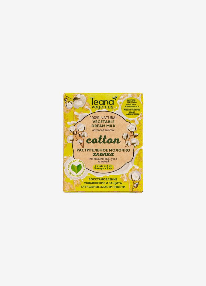100% Natural Cotton Vegetable Dream Milk