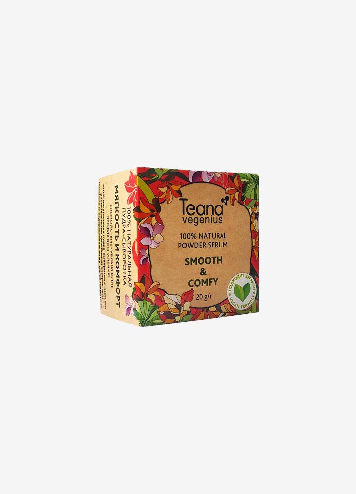 100% Natural Vegan Smooth & Comfy Powder Serum